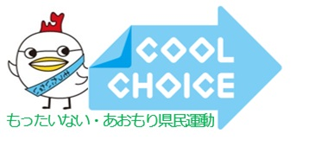 COOL CHOICEあおもり